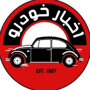 کانال اخبار خودرو