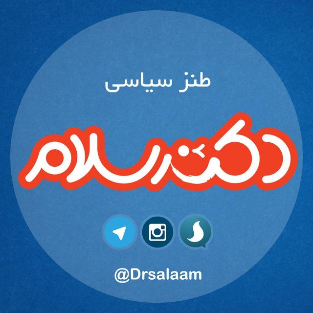 کانال طنز سیاسی دکترسلام