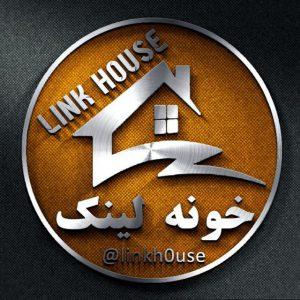 کانال ◄ خونه لینک Link House ►