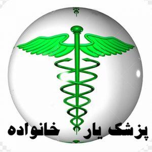 کانال 👩⚕️ پزشک یار 👨⚕️