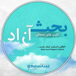 کانال Bahse Azad | بحث آزاد