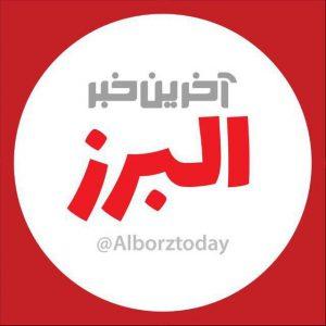 کانال آخرین خبر البرز