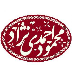 کانال Ahmadinejad.ir