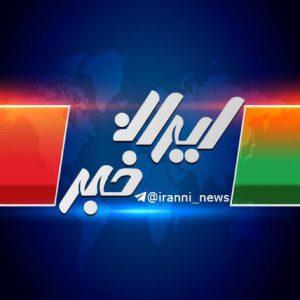 کانال ایران خبر