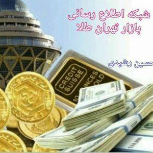 کانال شبکه بازار تهران طلا