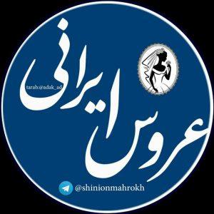 کانال شینیون وگریم عروس ایرانی