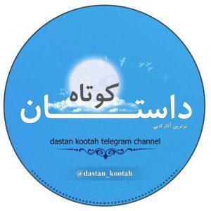 کانال داستان کوتاه