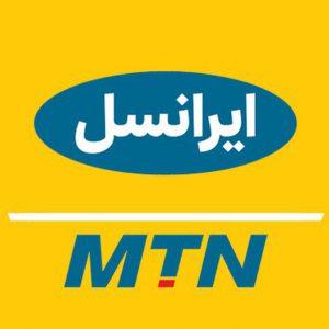کانال ایرانسل | MTN Irancell
