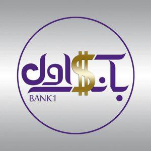 کانال بانک اول
