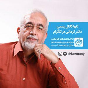 کانال رسمی دکتر کرمانی