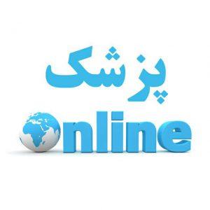 کانال پزشڪ آنلاین