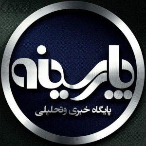 کانال خبری پارسینه