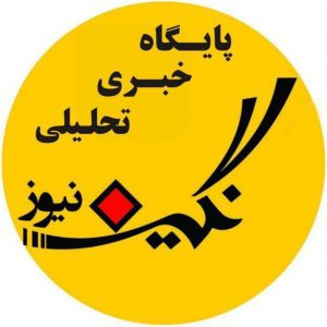 کانال نگین غرب استان تهران
