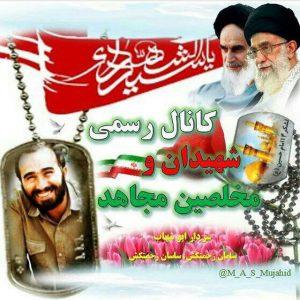 کانال ڪانال رسمے شهیدان و مخلصین مجاهد