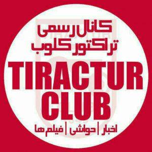 کانال TiracturClub|تیراختور