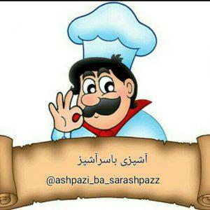 کانال آشپزی با سر آشپز 🍳👩
