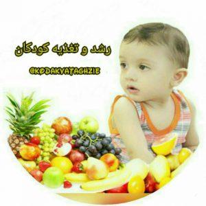 کانال 🌟 رشد و تغذیه کودکان 🌟