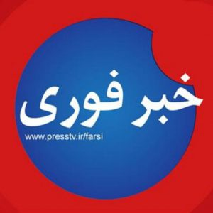 کانال خبرفوری