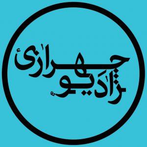 کانال Radio Chehrazi – رادیو چهرازی