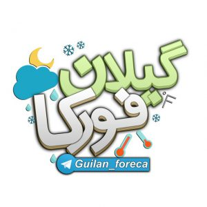 کانال هواشناسی گیلان فورکا