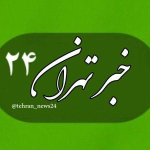 کانال خبر تهران