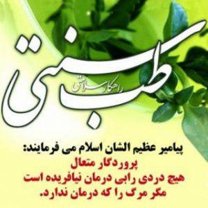 کانال طب اصیل ایرانی اسلامی