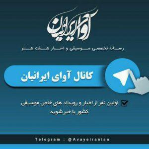کانال رسانه آوای ایرانیان