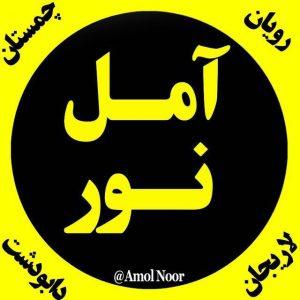 کانال اخبار آمل و نور