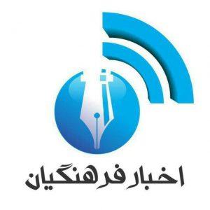 کانال اخبار فرهنگیان