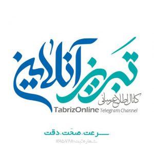 کانال تبریز آنلاین