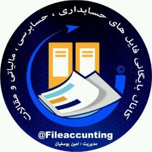 کانال بایگانی فایل های حسابداری ، حسابرسی و مالیاتی
