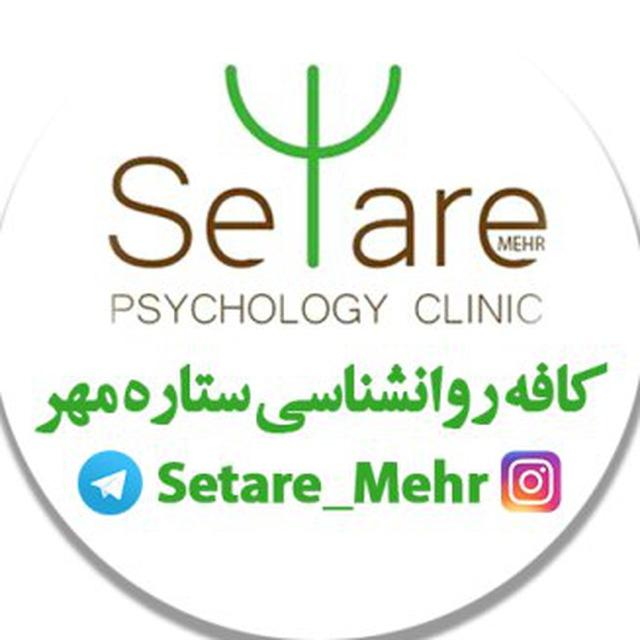 کانال کافه روانشناسی ستاره