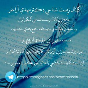 کانال aramfarzist