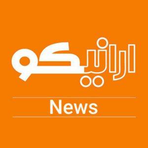 کانال خبری ارانیکو