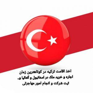 کانال زندگی در ترکیه(شجاع)