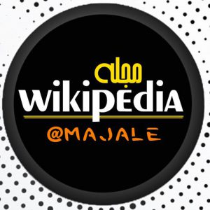 کانال مجله ویکی پدیا