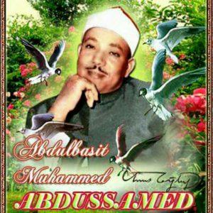 کانال صدای بهشت استاد عبدالباسط