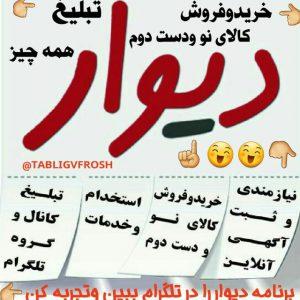 کانال دیوارچه تلگرامی خرید وفروش