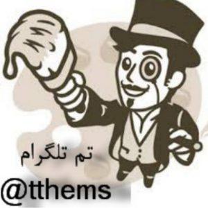 کانال تِم تلگرام (تِم تِم)