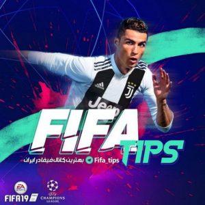 کانال FIFA19