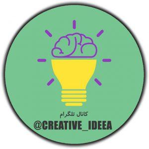 کانال ایده های خلاقانه Creative Ideas ✅