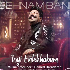 کانال Behnambani channel