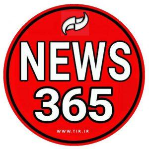 کانال نیوز ۳۶۵