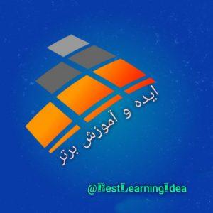 کانال ایده و آموزش برتر