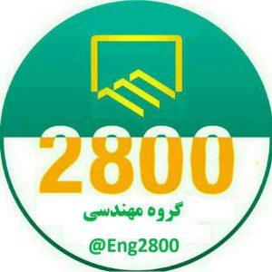 کانال گروه مهندسی ۲۸۰۰