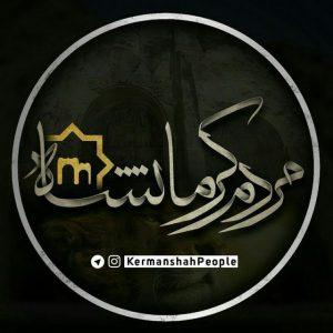 کانال مردم کرمانشاه