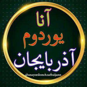 کانال آنا یوردوم آذربایجــــان