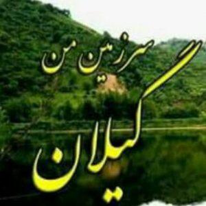 کانال 🍀 سرزمین من گیلان 🍀