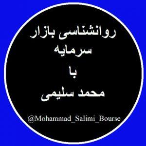 کانال روانشناسی بازار سرمایه با محمد سلیمی