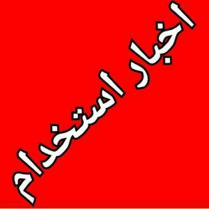 کانال اخبار استخدام